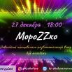МороZZко.png
