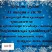 АфишаРождественские посиделки .jpg