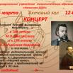 Мусоргский - Корсаков 1.png