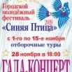 АФИША Фестиваль Синяя Птица 2019 28_ноября (1).jpg