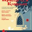 Спектакль Принцесса Крапинка.png